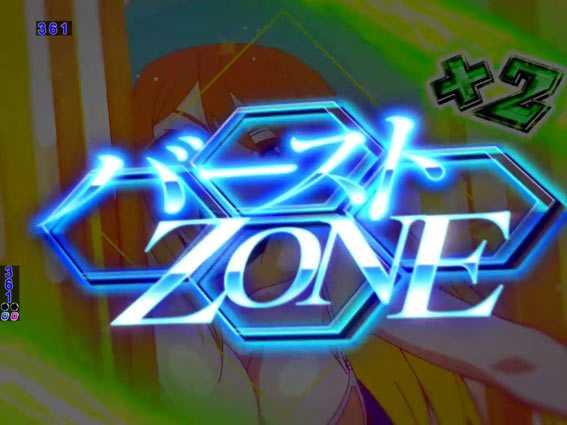 バーストエンジェル3 バーストZONE