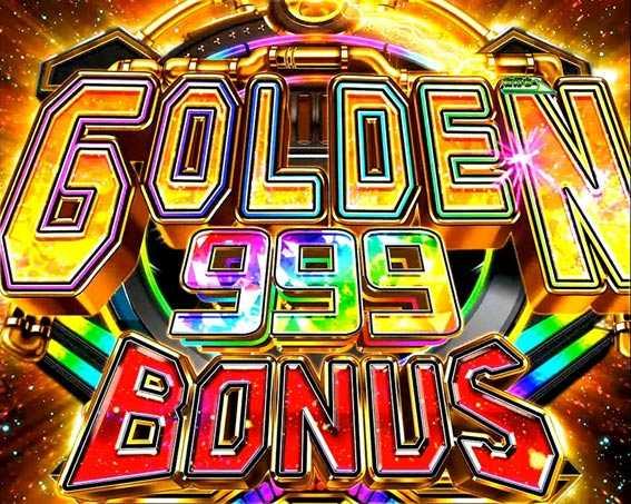 銀河鉄道999ゴールデン ゴールデン999ボーナス