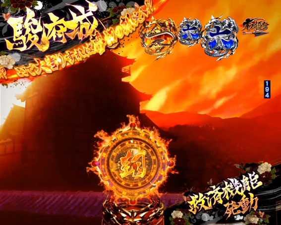 バジリスク2 朧の章 駿府城