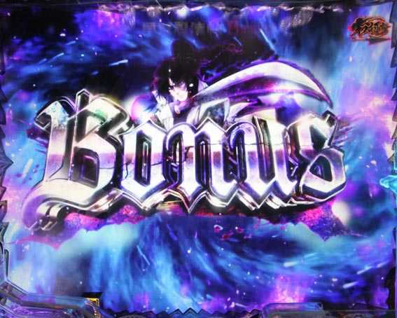 バジリスク2 朧の章 ボーナス