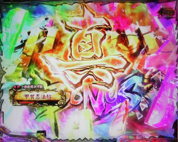 バジリスク2 朧の章 真バジリスクボーナス