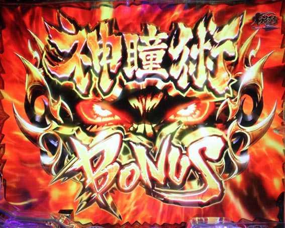 バジリスク2 朧の章 神瞳術ボーナス