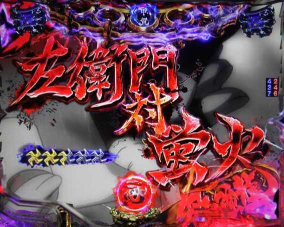 バジリスク2 朧の章 赤タイトル