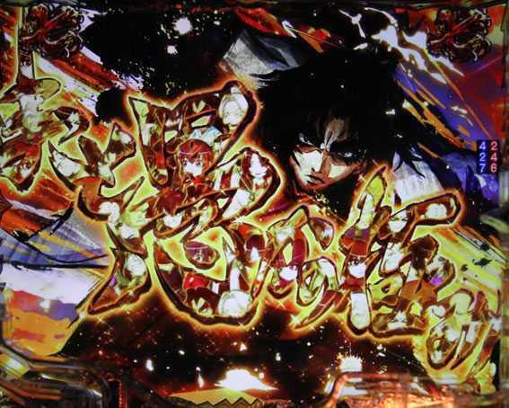 バジリスク2 朧の章 バジリスク柄
