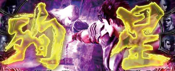 パチスロ北斗の拳宿命の【宿命の道】強敵獲得時の文字色