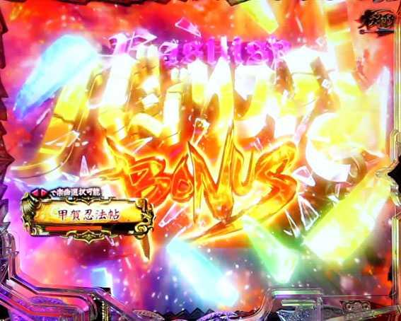 バジリスク2 朧の章 バジリスクボーナス