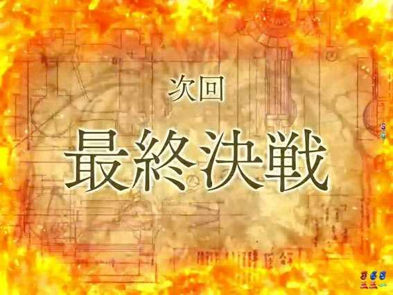 甲鉄城のカバネリ 次回予告