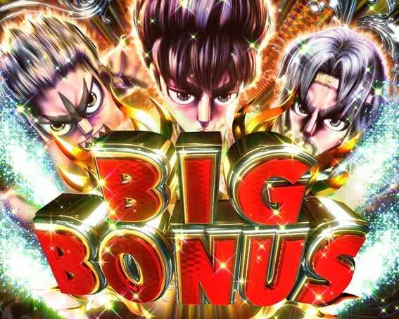 DD北斗の拳2 BIGBONUS