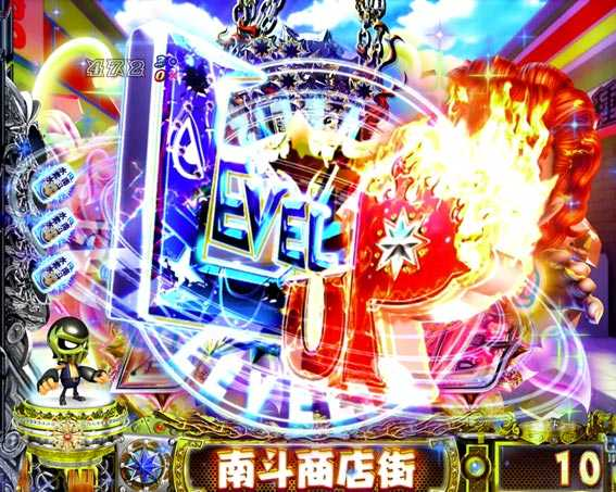 DD北斗の拳2 LVUP予告