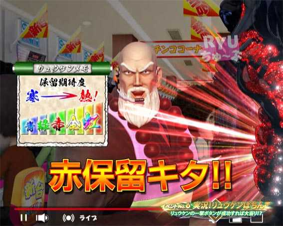 DD北斗の拳2 実況リュウケン
