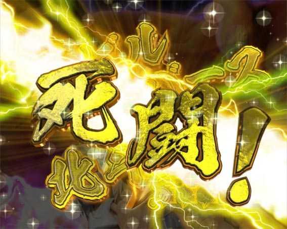 DD北斗の拳2 金タイトル