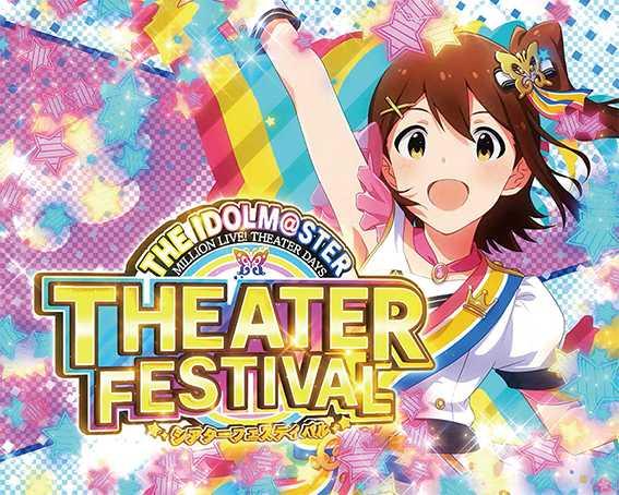 パチスロ アイドルマスター ミリオンライブ!のシアターフェスティバル