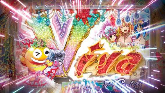 Pギンギラパラダイス 夢幻カーニバル 319 スペシャルVivaフラッシュ