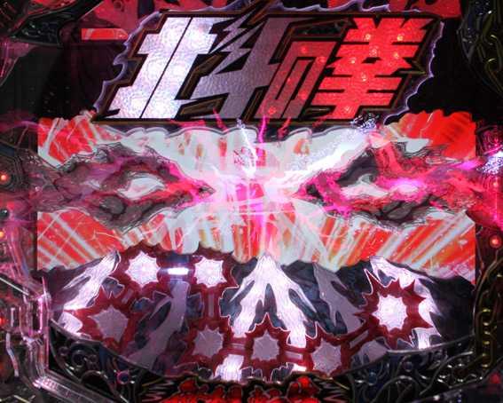 北斗の拳8 救世主 強秘孔ギミック