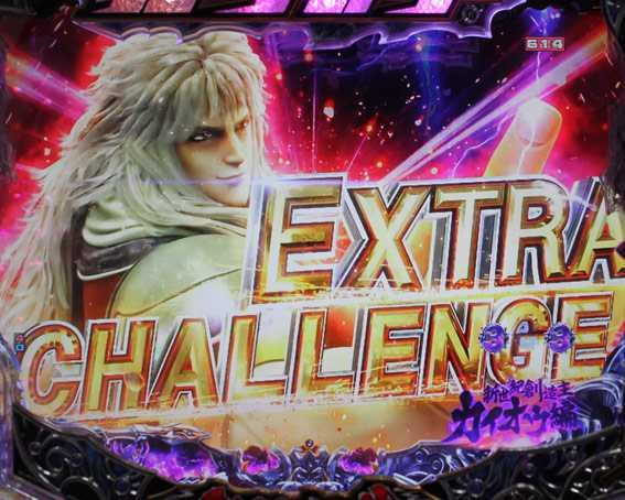 北斗の拳8 救世主 EXTRA CHALLENGE