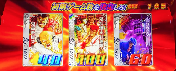 鬼浜の鬼カード