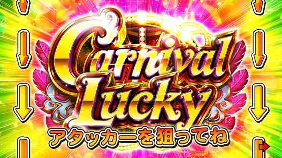 Pギンギラパラダイス 夢幻カーニバル 199 カーニバルラッキー