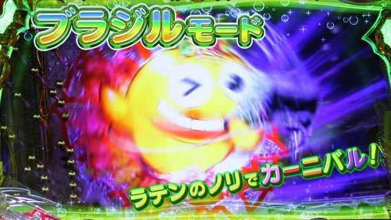 Pギンギラパラダイス 夢幻カーニバル 199 ブラジルモード