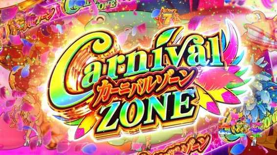Pギンギラパラダイス 夢幻カーニバル 199 カーニバルゾーン