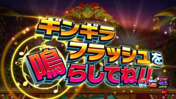 Pギンギラパラダイス 夢幻カーニバル 319 カーニバルチャレンジ