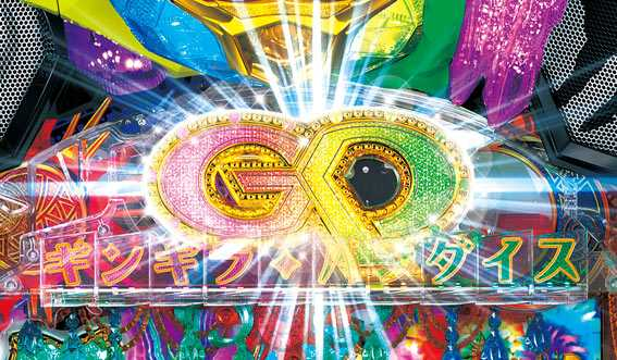Pギンギラパラダイス 夢幻カーニバル 319 ギンギラフラッシュ
