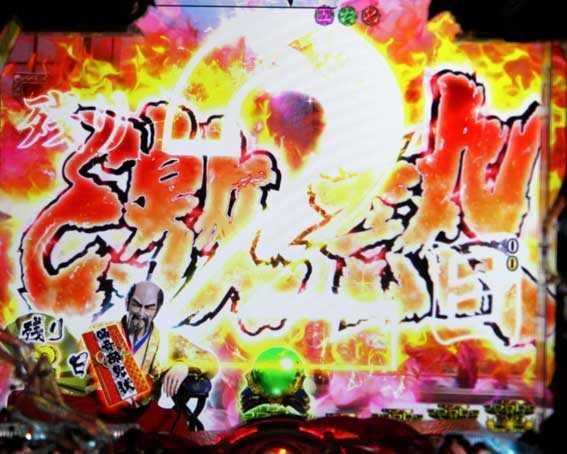 花の慶次~蓮 199 リーチロゴ演出