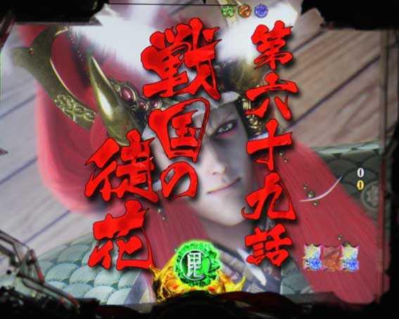花の慶次~蓮 199 テロップ赤