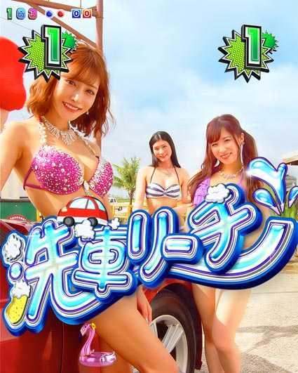 激デジジューシーハニー3 洗車リーチ