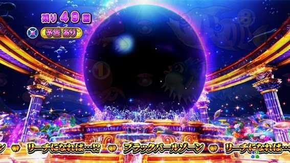 大海物語4スペシャル BLACK ブラックパールゾーン