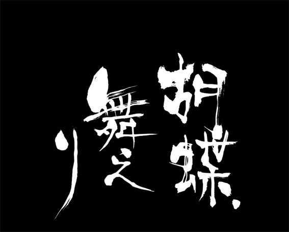 バジリスク 桜花忍法帖 次回予告