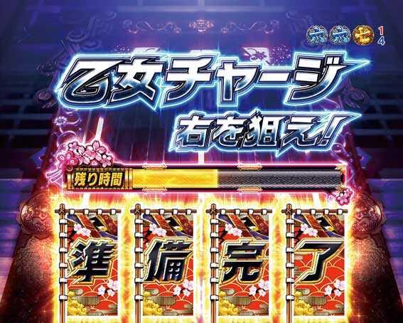 戦国乙女6 甘デジ ラストチャレンジ