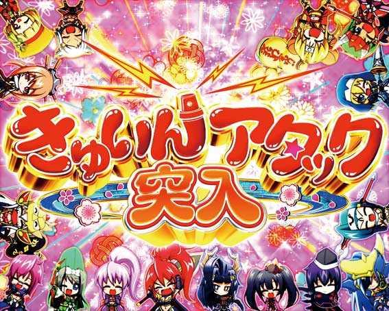 戦国乙女6 甘デジ きゅいんアタック