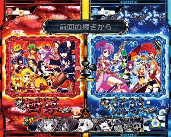 戦国乙女6 甘デジ ストーリー選択画面