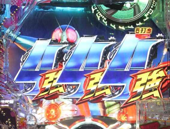 仮面ライダー GO ON ライダーボーナス 強チャッカー