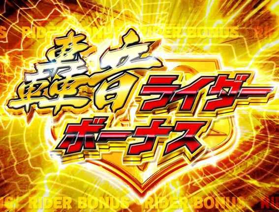 仮面ライダー GO ON 轟音ライダーボーナス