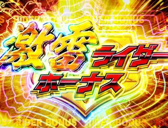 仮面ライダー GO ON 激雷ライダーボーナス