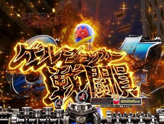 仮面ライダー GO ON 先読み中図柄アクション予告
