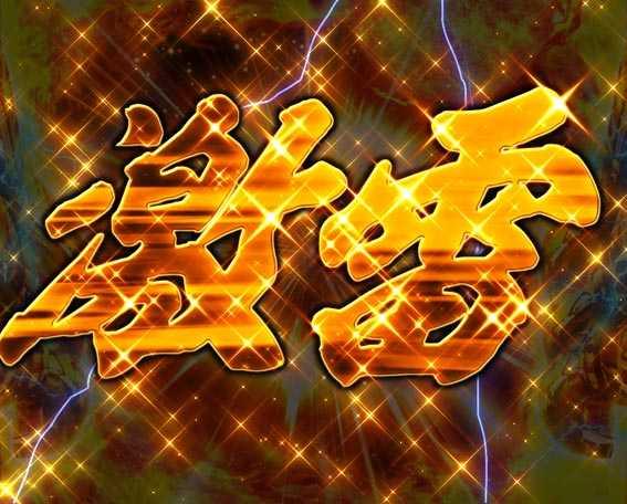 仮面ライダー GO ON 激雷