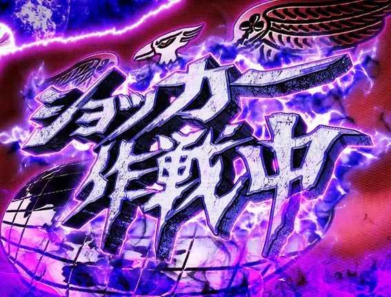 仮面ライダー GO ON ショッカー作戦中
