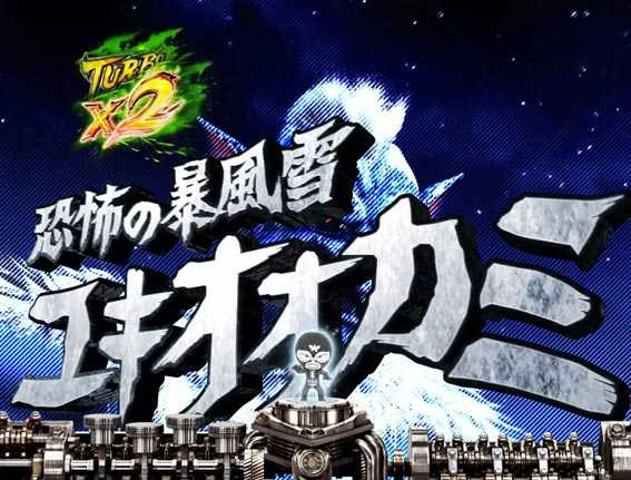 仮面ライダー GO ON ユキオオカミ