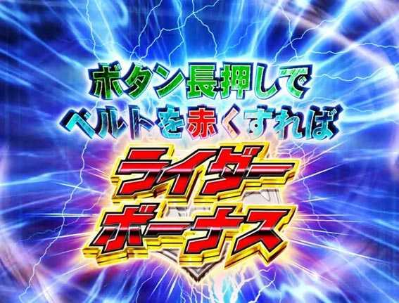 仮面ライダー GO ON REDタイフーンATTACK
