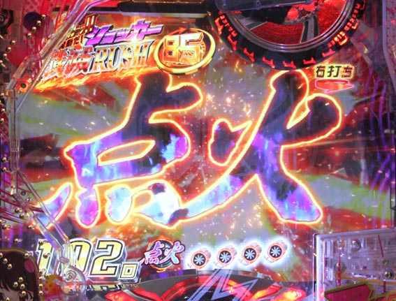 仮面ライダー GO ON 点火