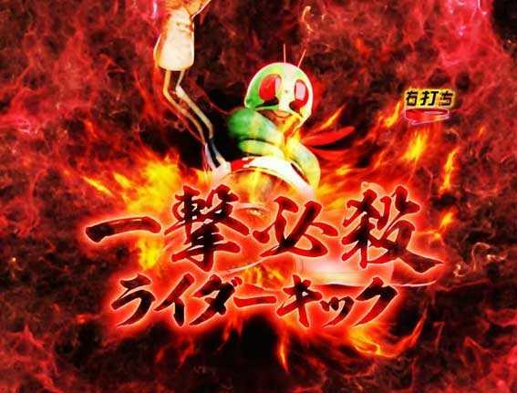 仮面ライダー GO ON ライダーキック