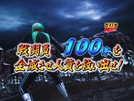 仮面ライダー GO ON 100体