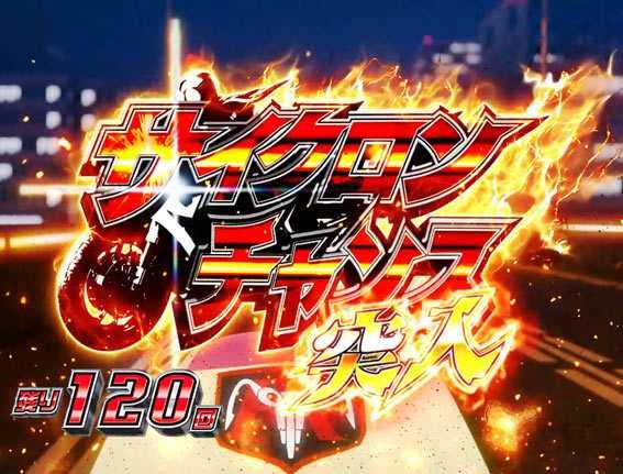 仮面ライダー GO ON サイクロンチャンス