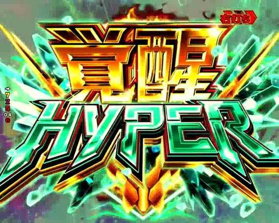 ガンダムユニコーン 覚醒HYPER