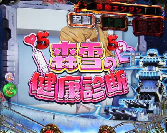 宇宙戦艦ヤマト2202 赤タイトル