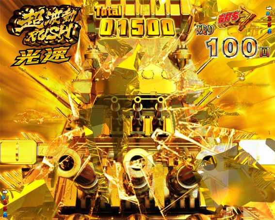 宇宙戦艦ヤマト2202 金ヤマト画面破壊