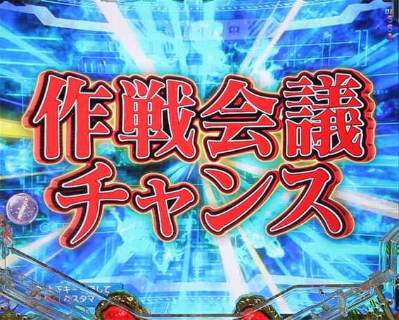 宇宙戦艦ヤマト2202 作戦会議チャンス