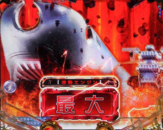 宇宙戦艦ヤマト2202 最大